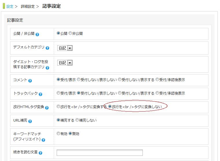 html スペース タグ