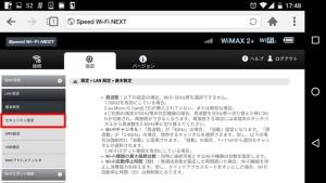 wimax_w01_ssid2_005