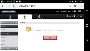 wimax_w01_ssid2_009